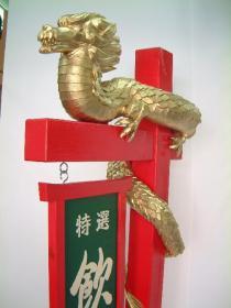 龍の立体造形看板