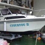 CYOURYOU Ⅱ